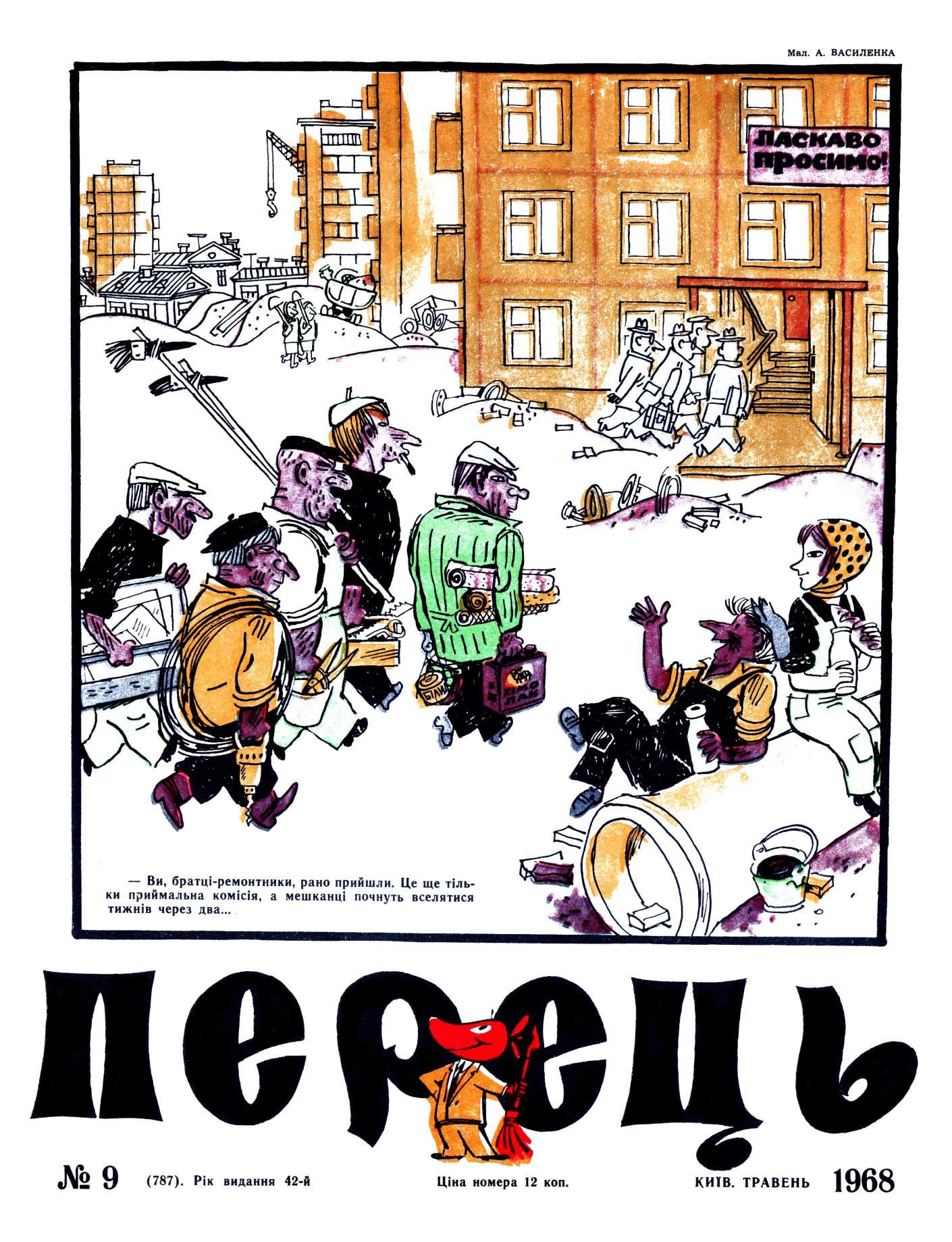 Журнал перець 1968 №09
