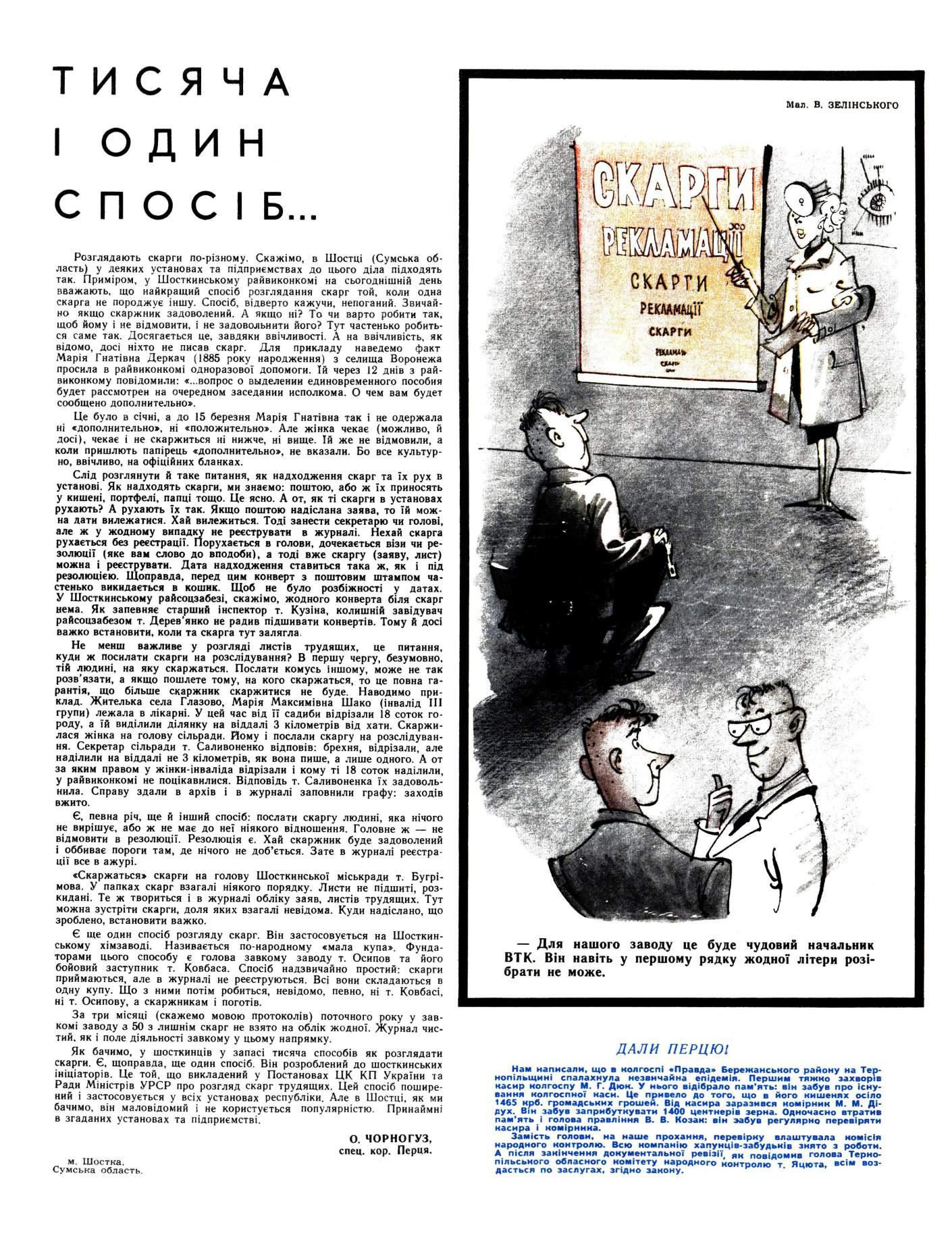 Журнал перець 1968 №10