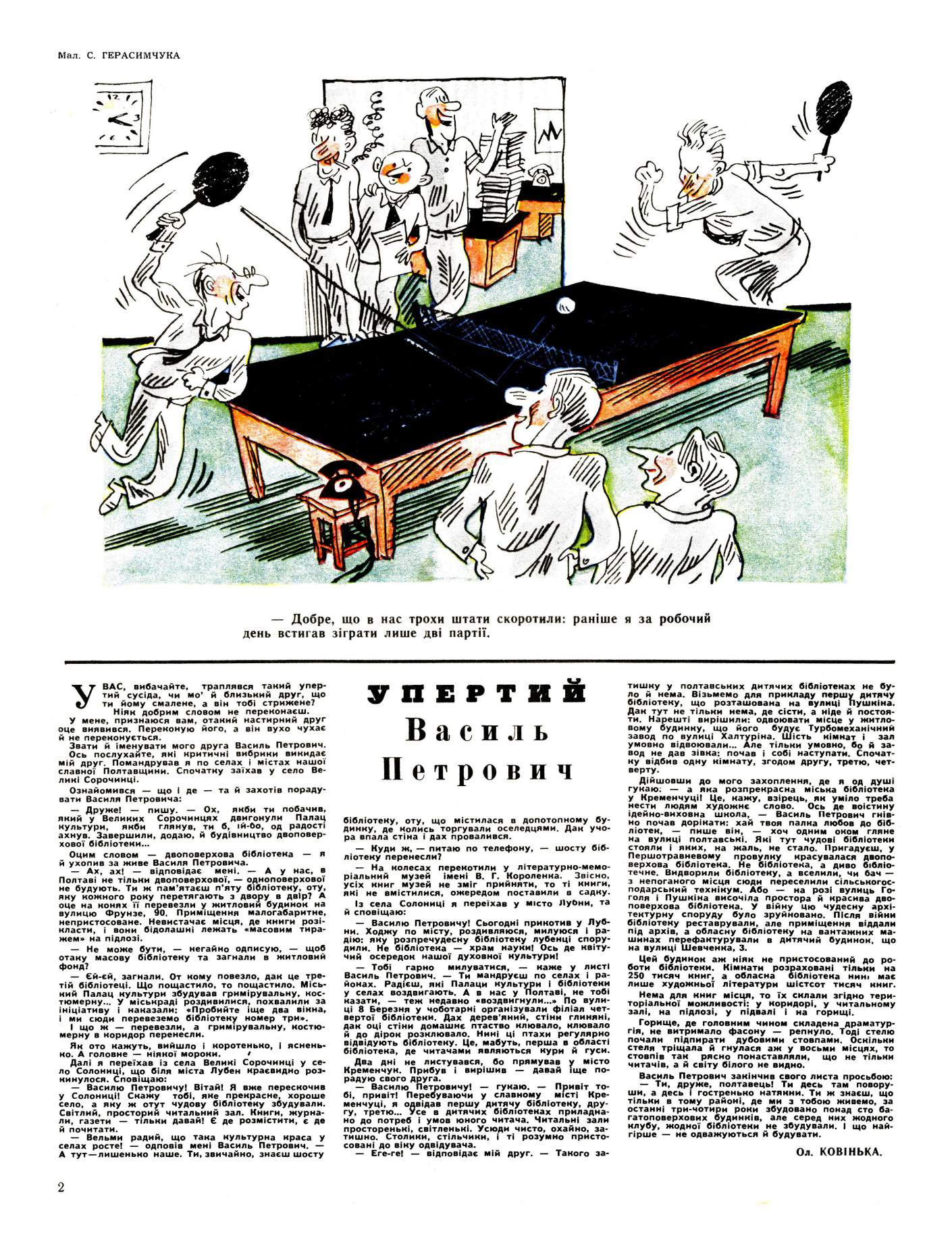 Журнал перець 1968 №11