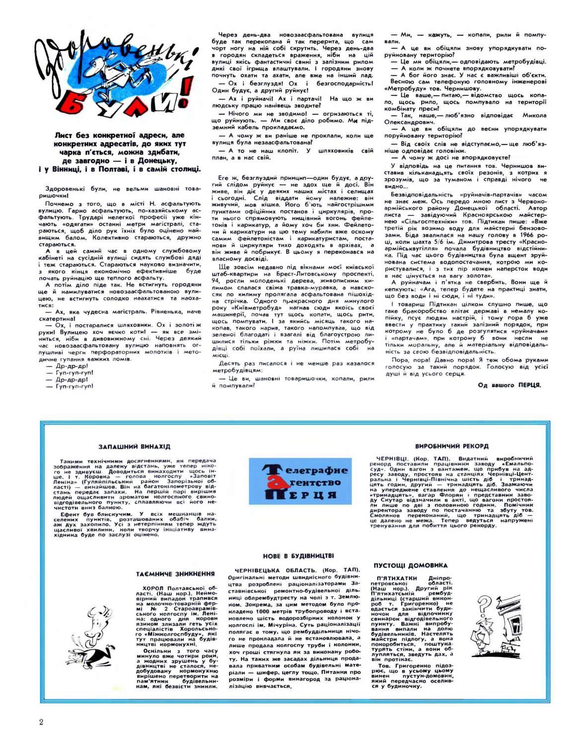 Журнал перець 1968 №12