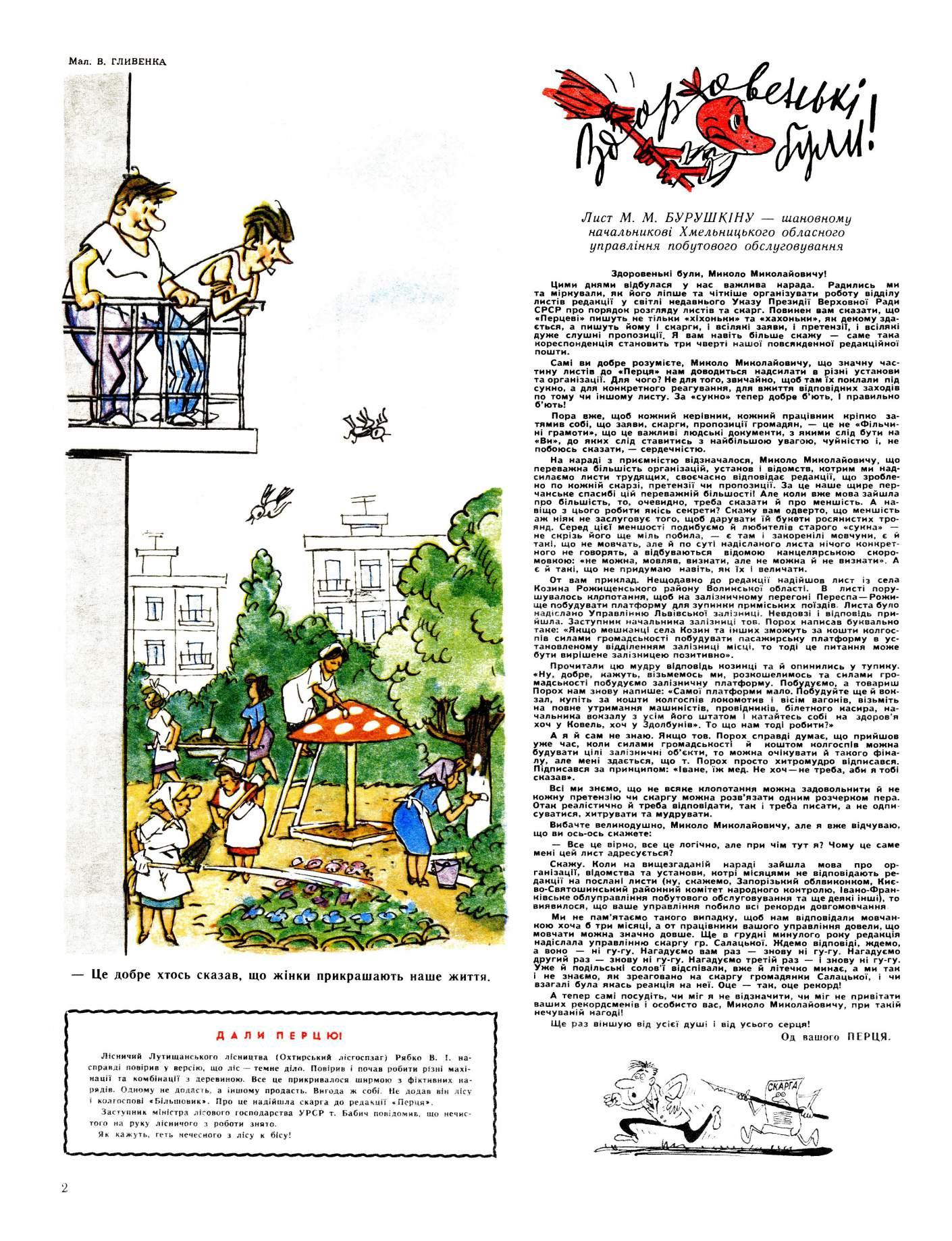 Журнал перець 1968 №13