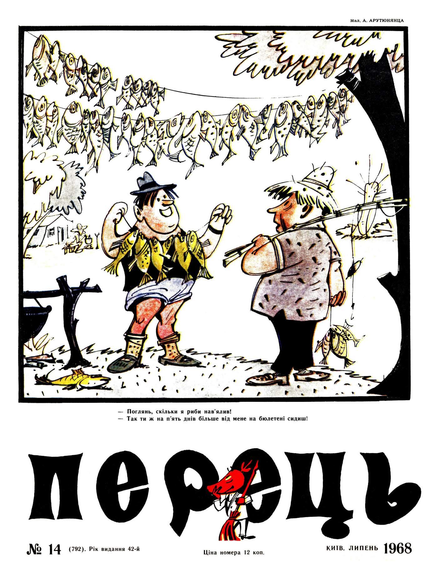 Журнал перець 1968 №14
