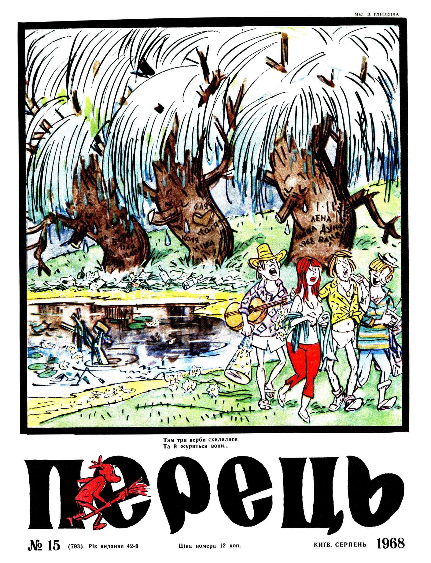 Журнал перець 1968 №15