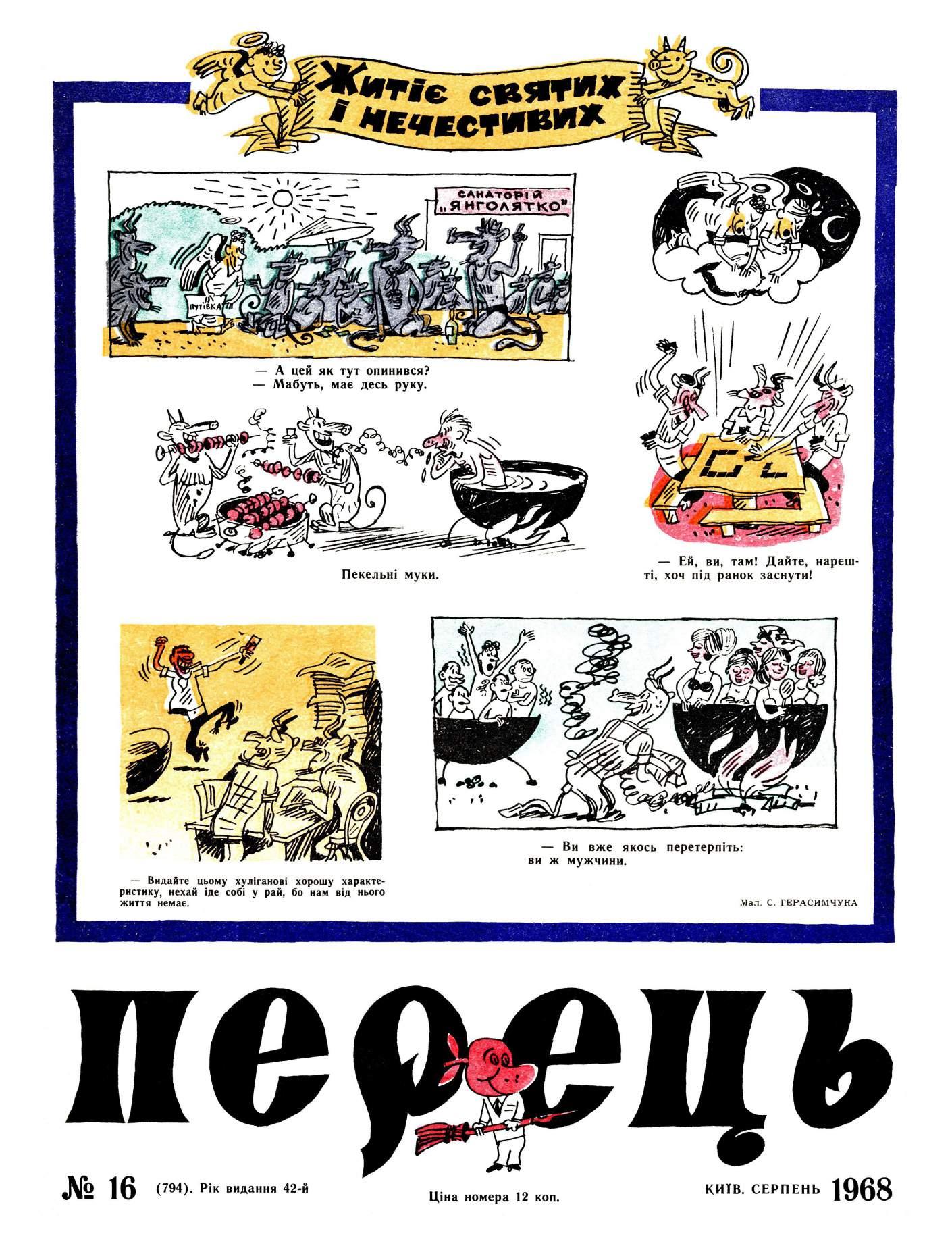 Журнал перець 1968 №16