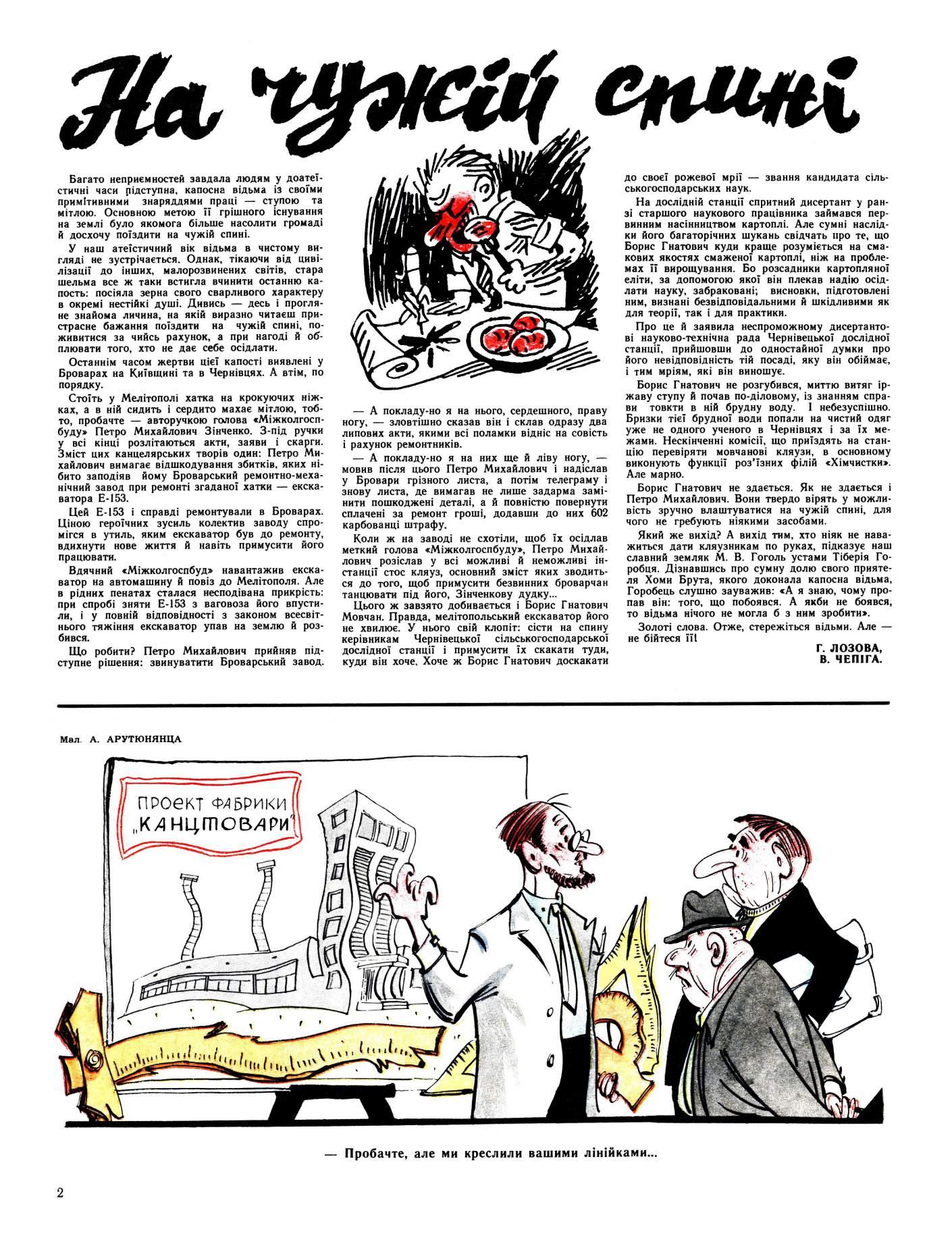 Журнал перець 1968 №19