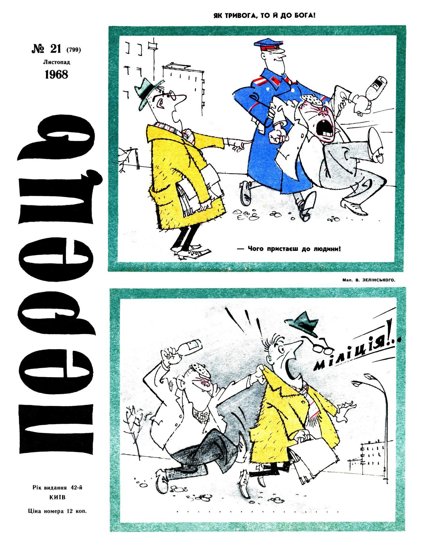 Журнал перець 1968 №21