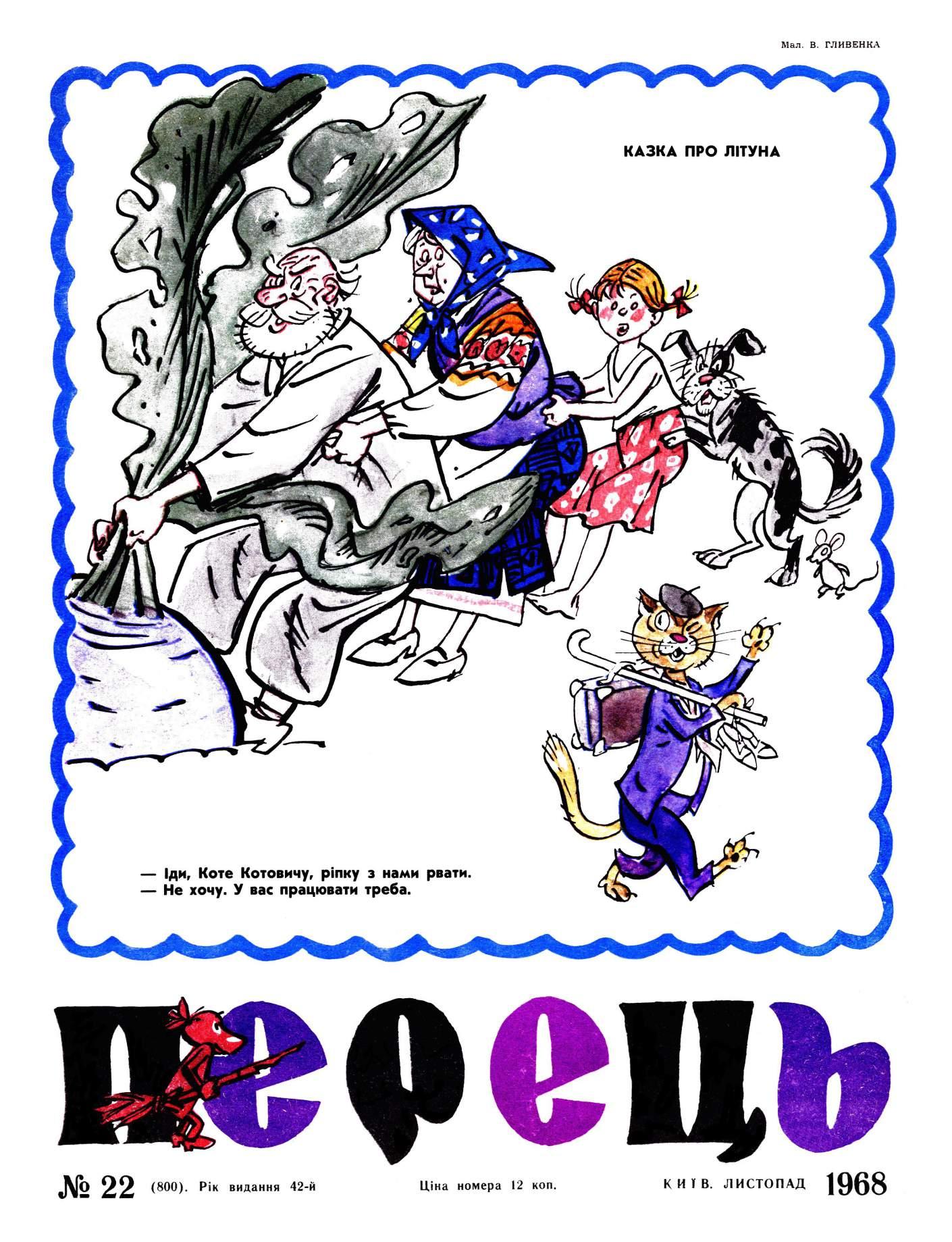 Журнал перець 1968 №22