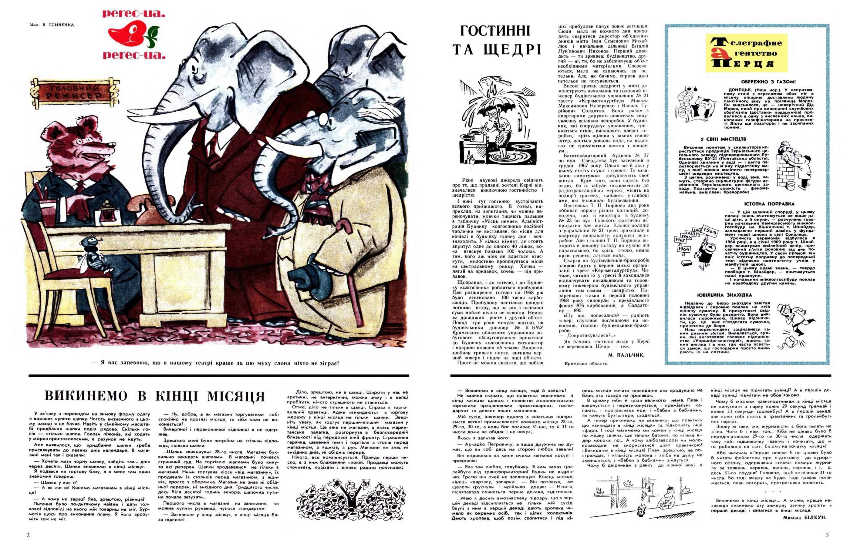 Журнал перець 1969 №01