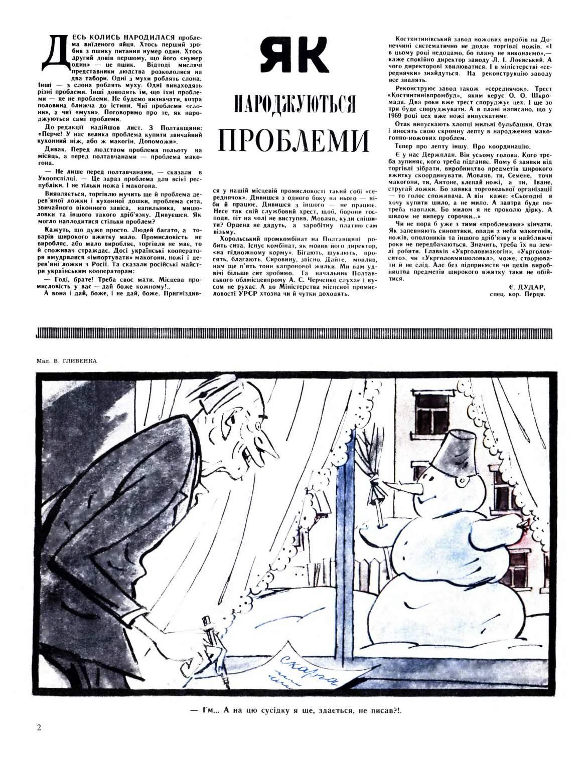 Журнал перець 1969 №02