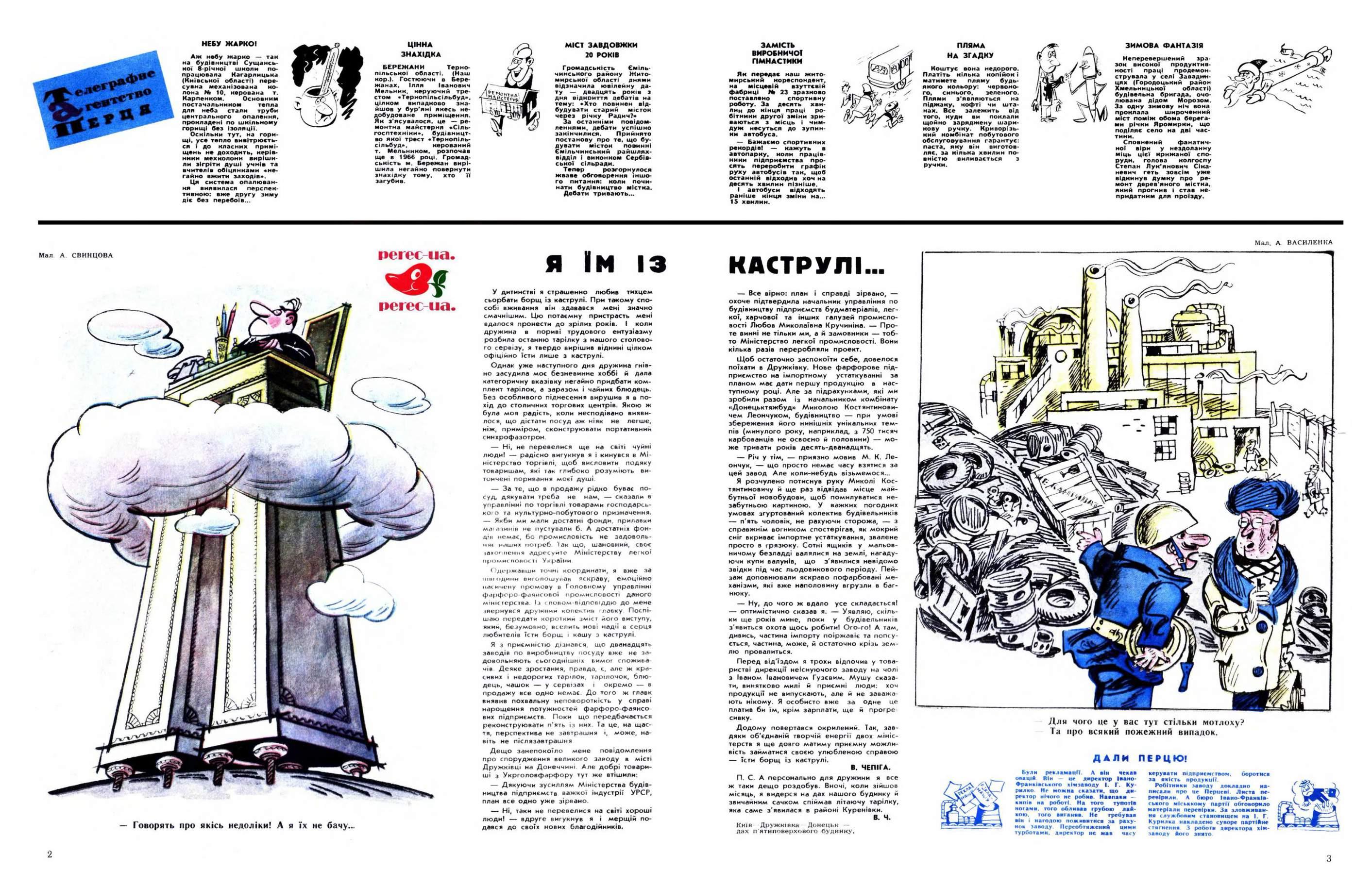 Журнал перець 1969 №03
