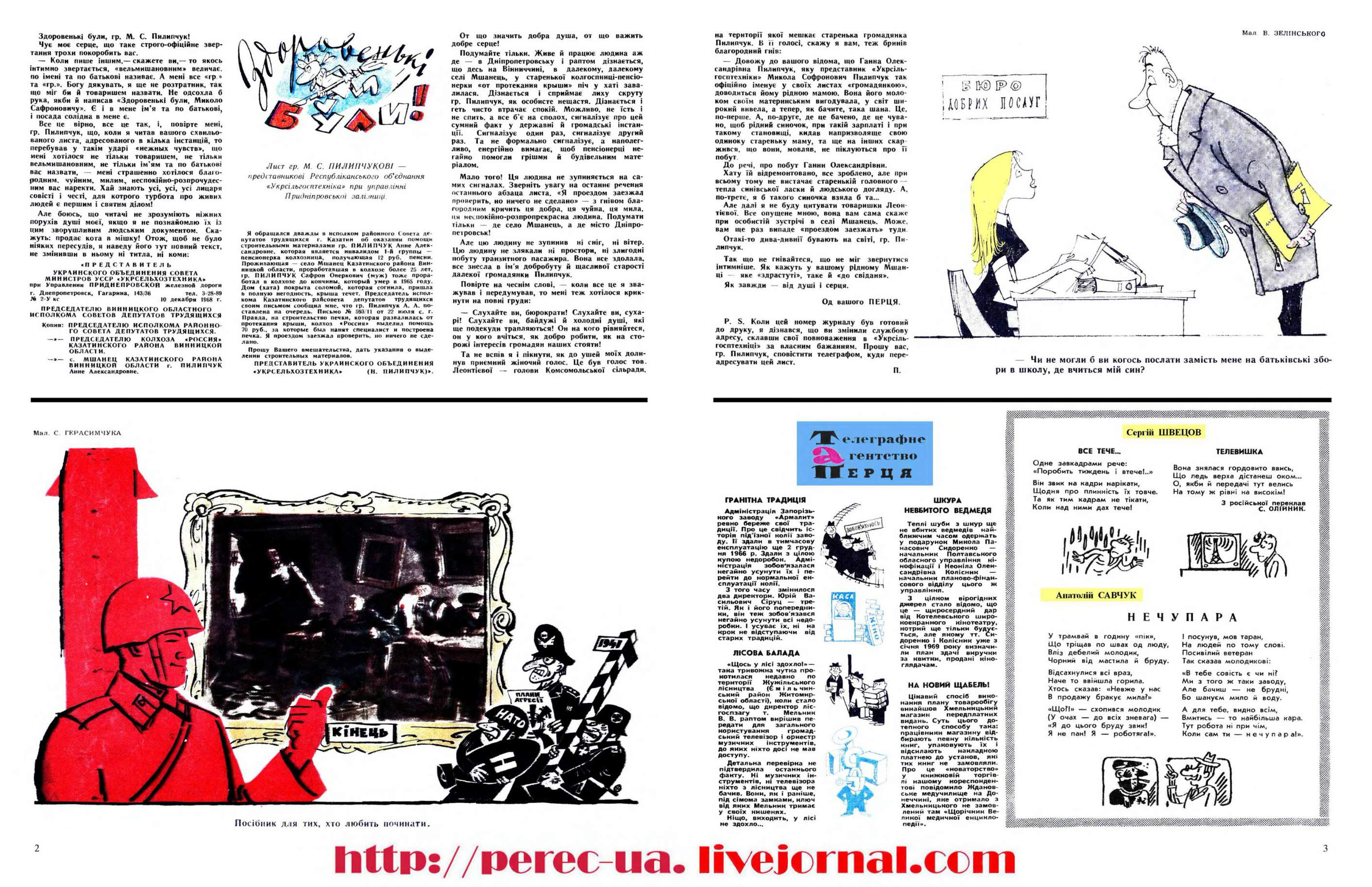 Журнал перець 1969 №04
