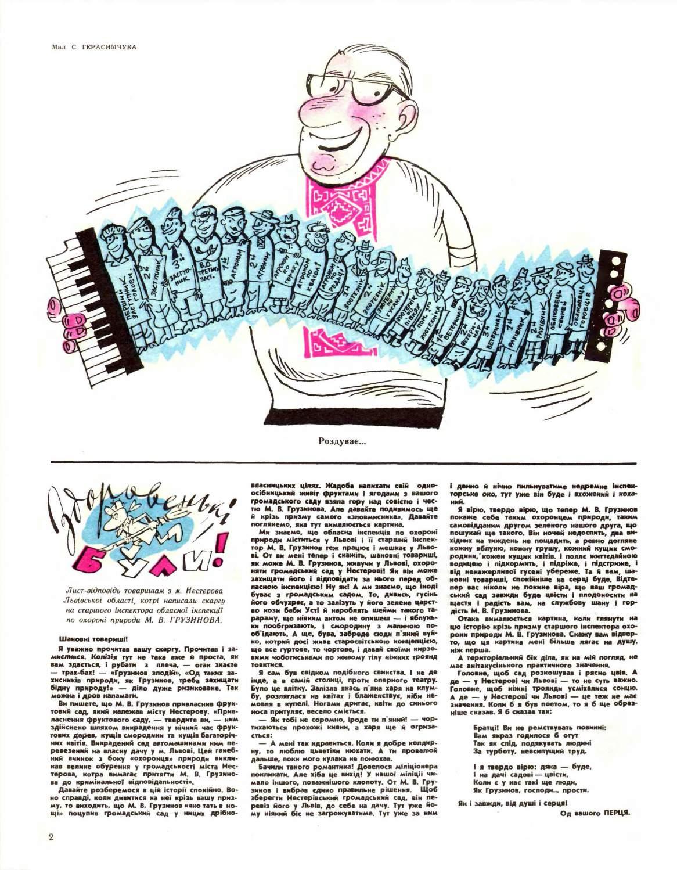Журнал перець 1969 №05