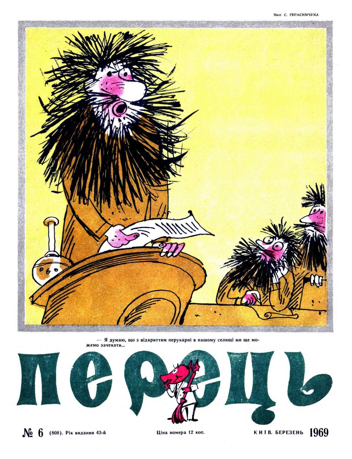 Журнал перець 1969 №06