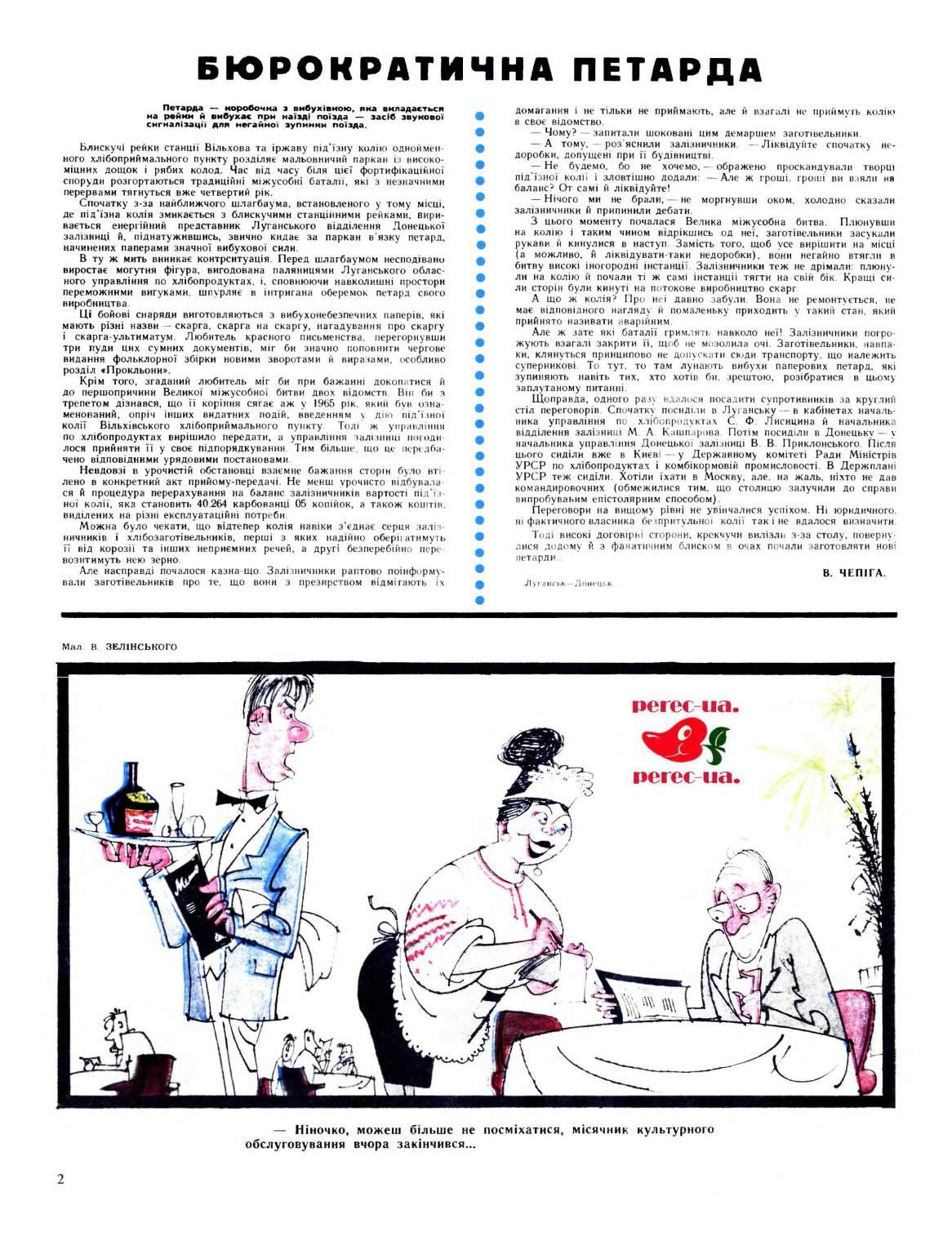 Журнал перець 1969 №07
