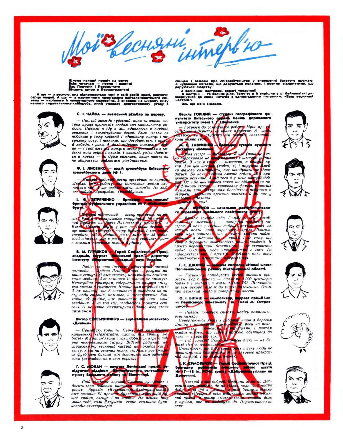 Журнал перець 1969 №08