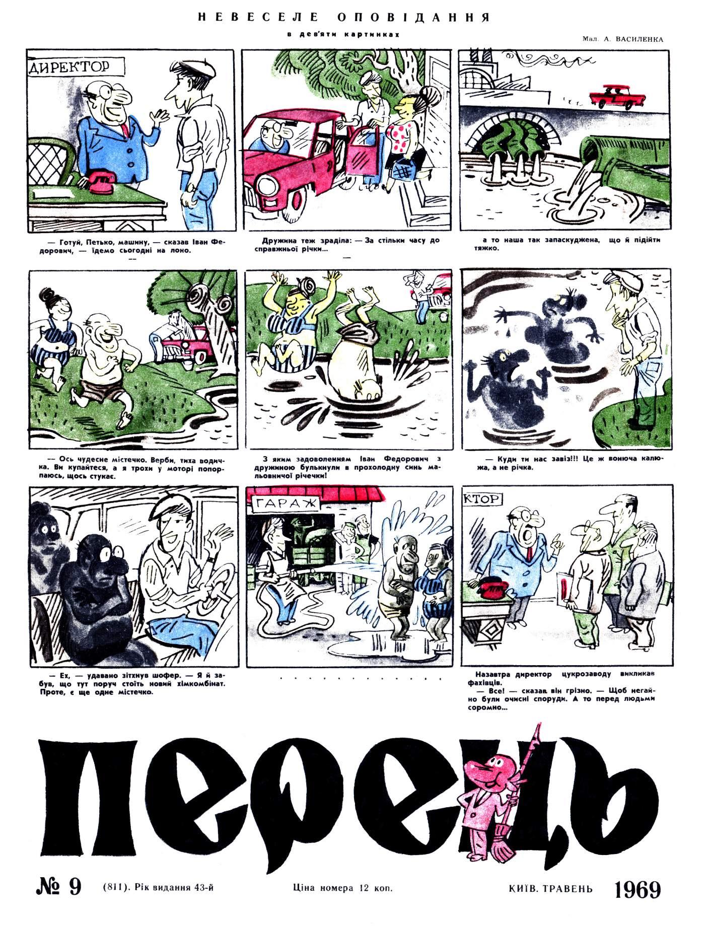 Журнал перець 1969 №09