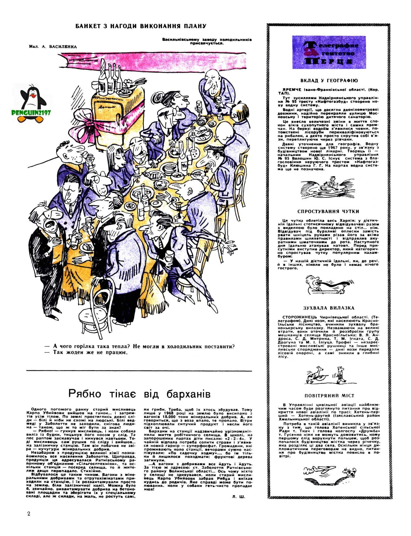 Журнал перець 1969 №10