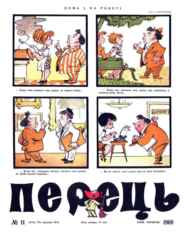 Журнал перець 1969 №11