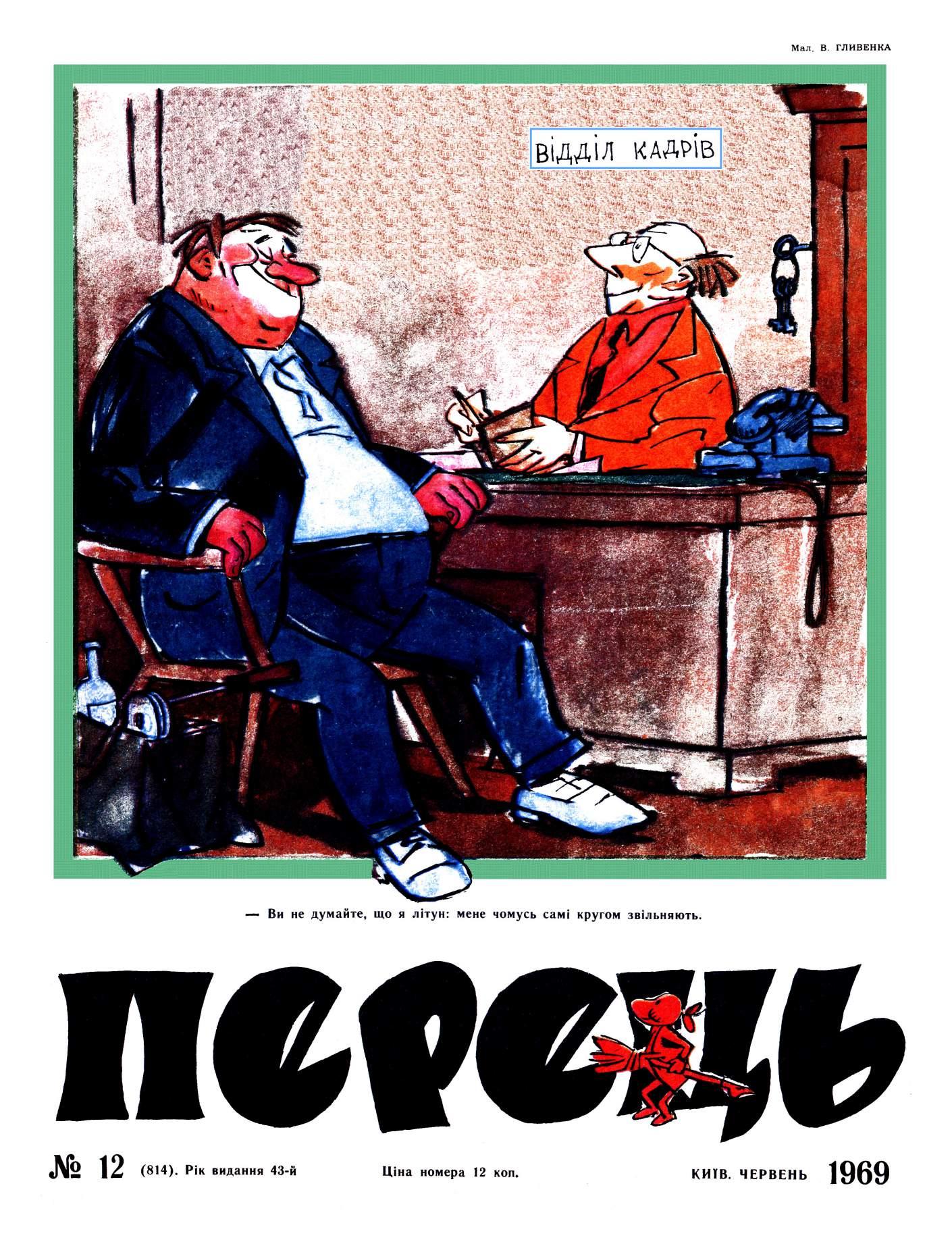 Журнал перець 1969 №12