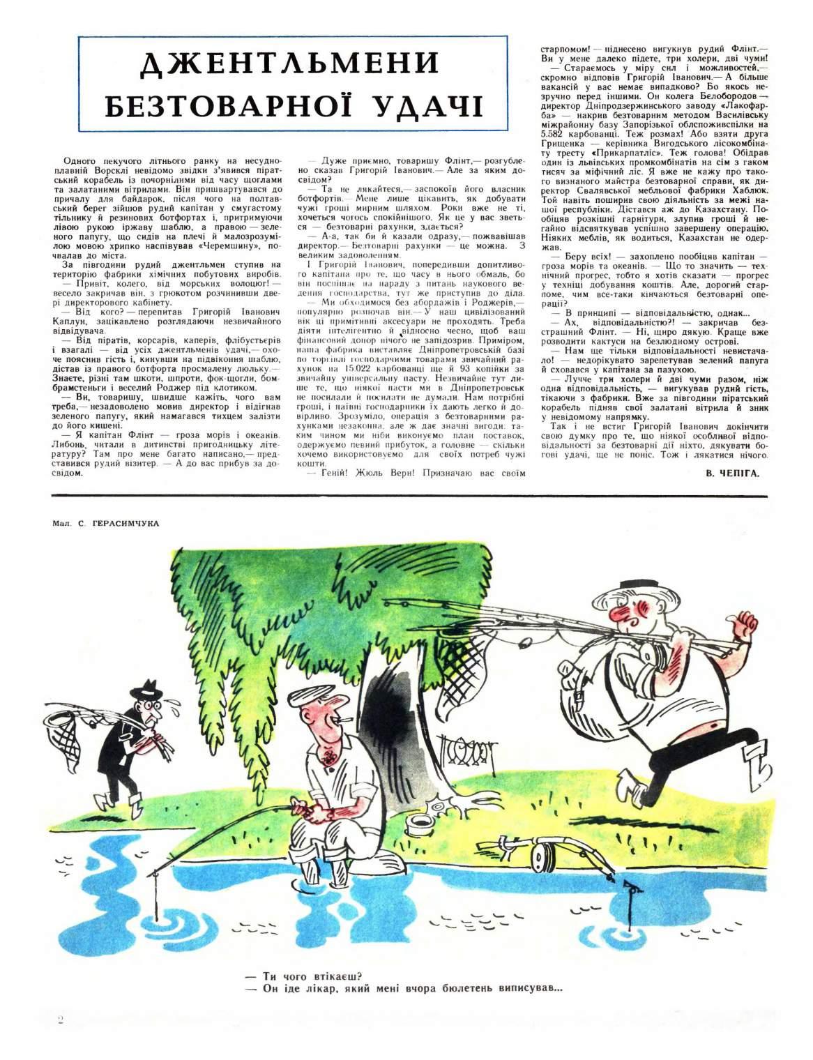 Журнал перець 1969 №13