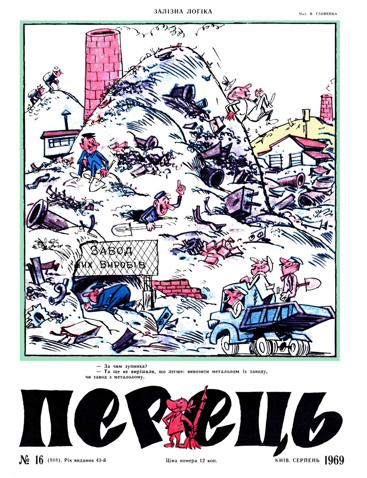 Журнал перець 1969 №16
