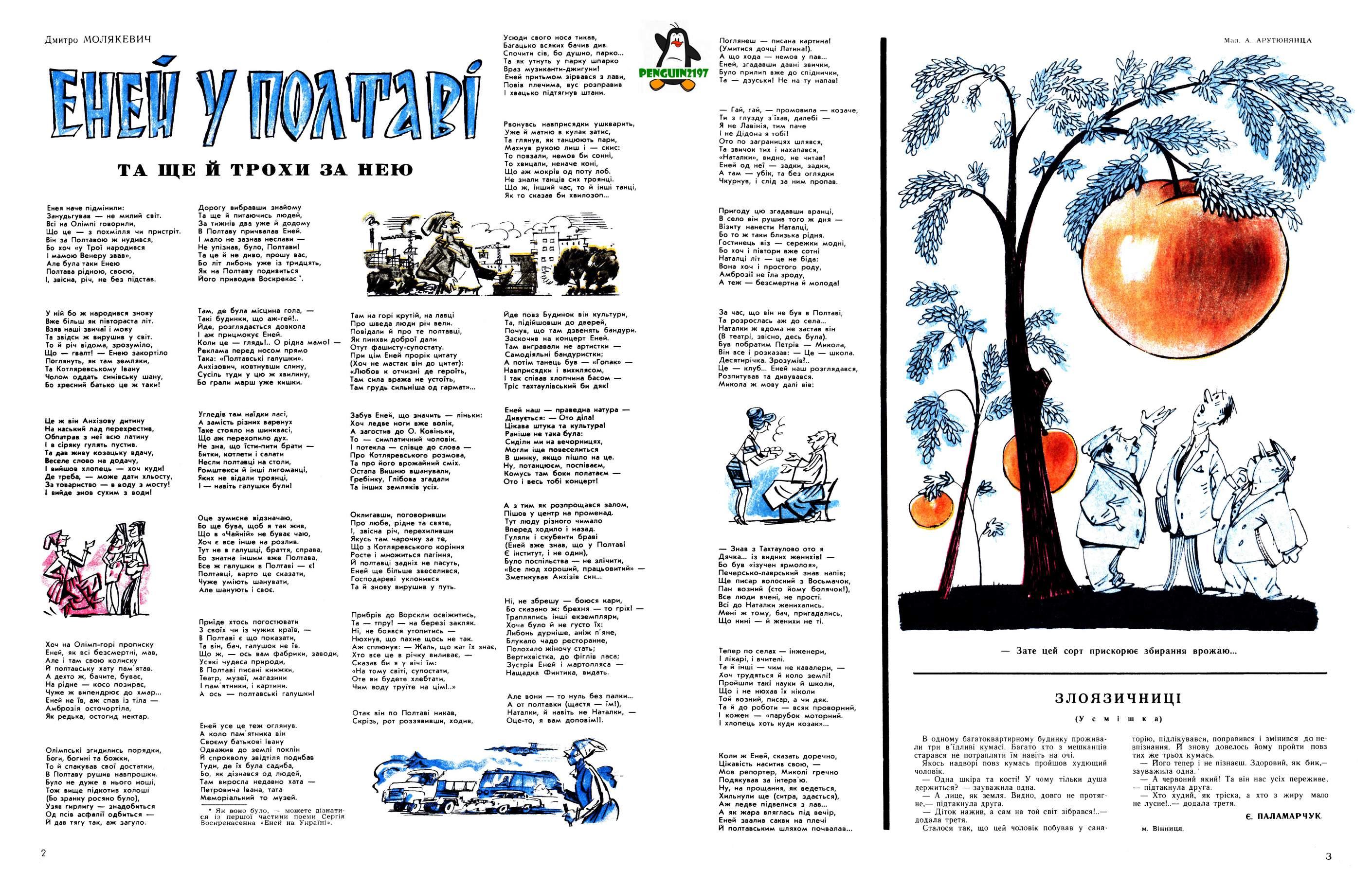 Журнал перець 1969 №17