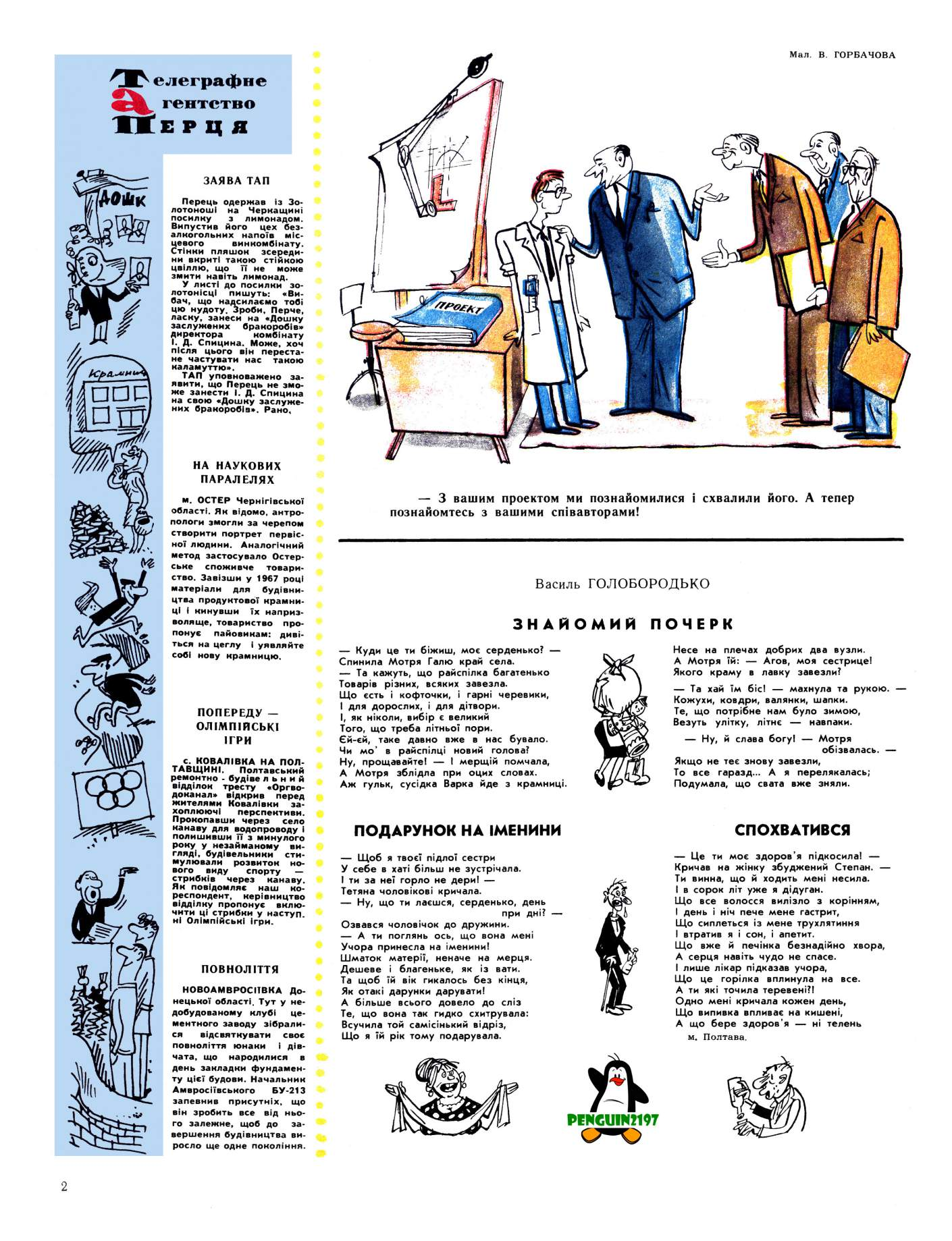 Журнал перець 1969 №19