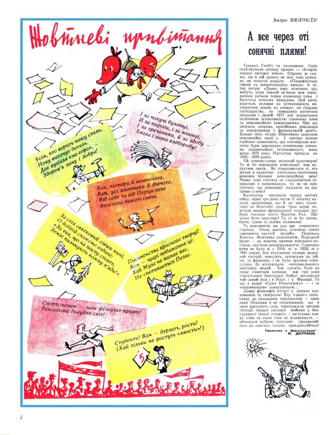 Журнал перець 1969 №20