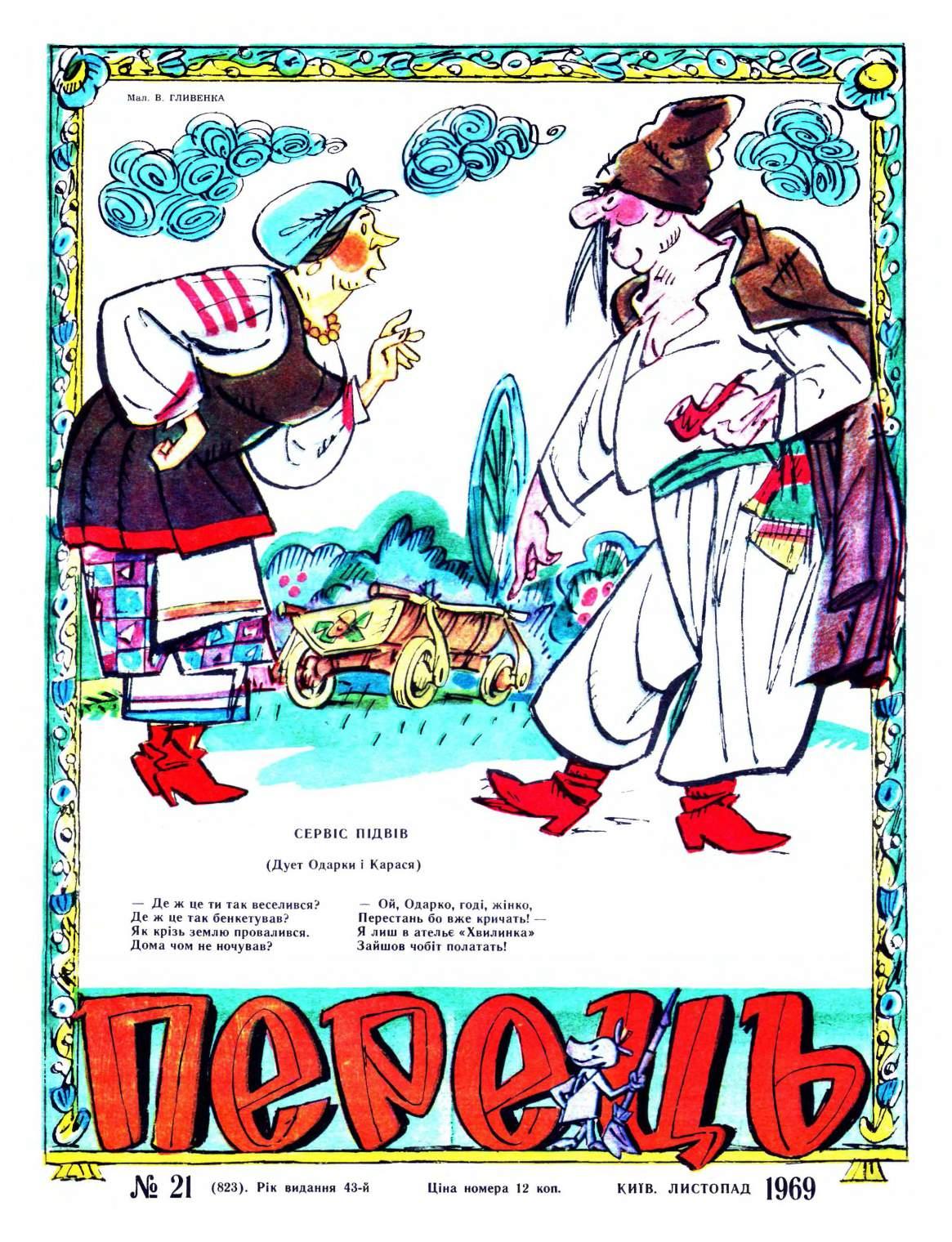 Журнал перець 1969 №21
