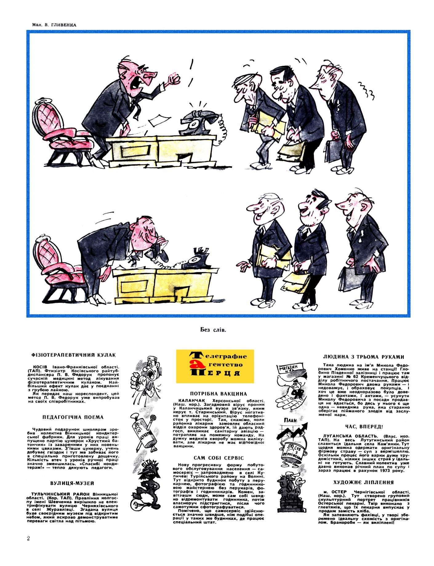 Журнал перець 1969 №22