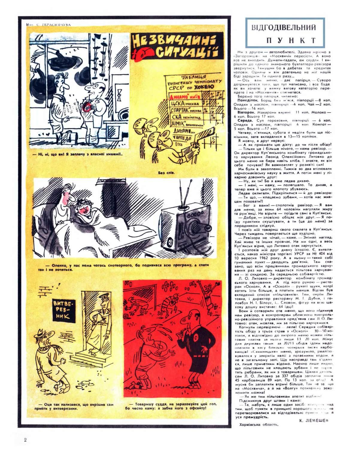 Журнал перець 1969 №23