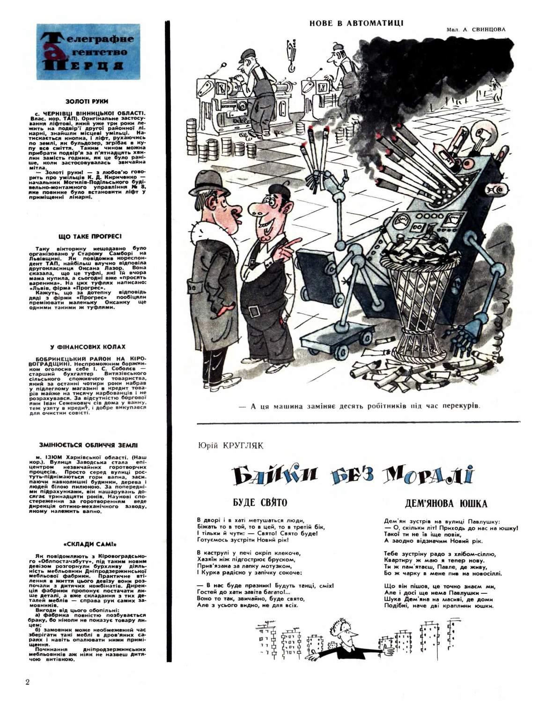 Журнал перець 1970 №01