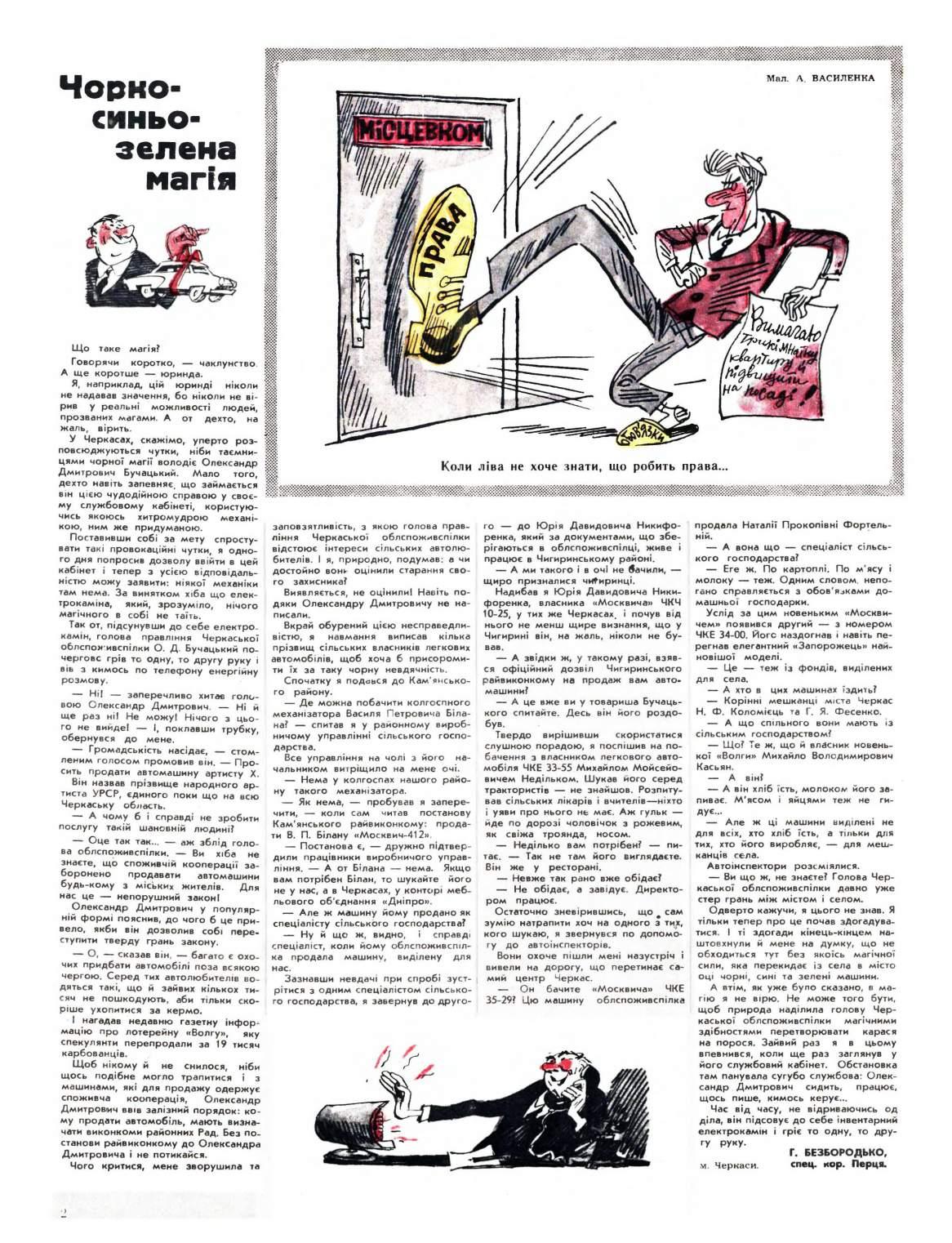 Журнал перець 1970 №05