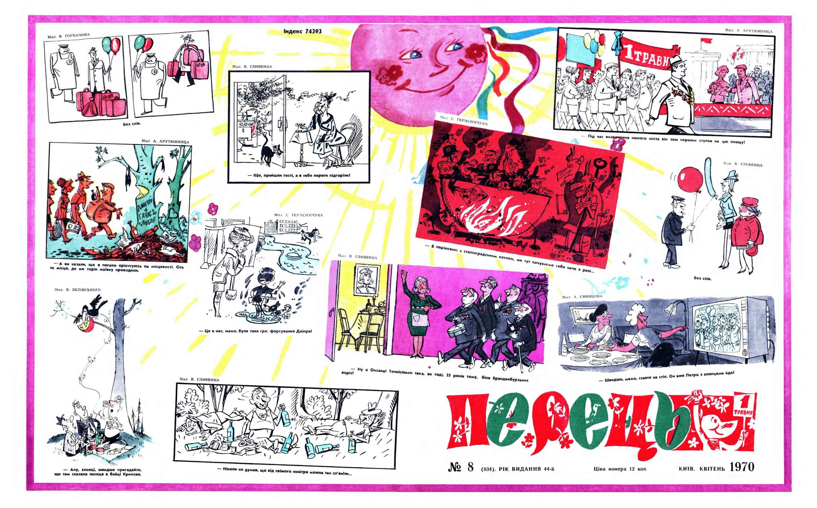 Журнал перець 1970 №08