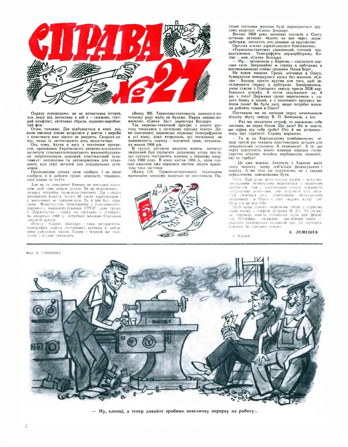 Журнал перець 1970 №09