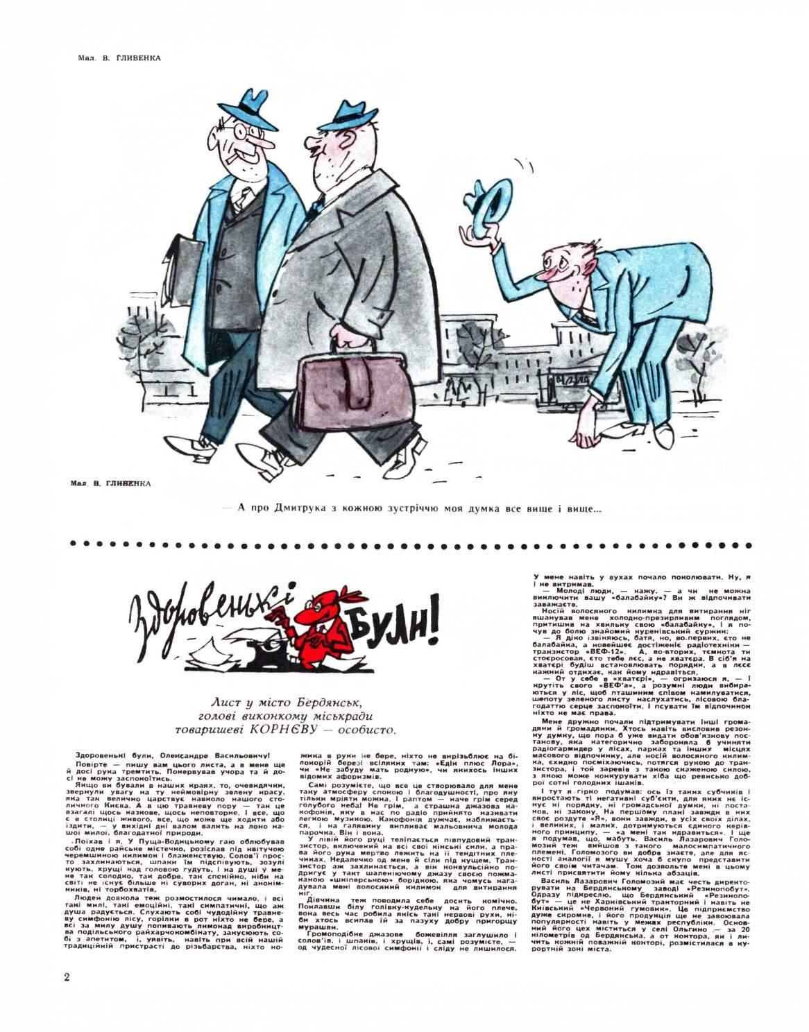 Журнал перець 1970 №10