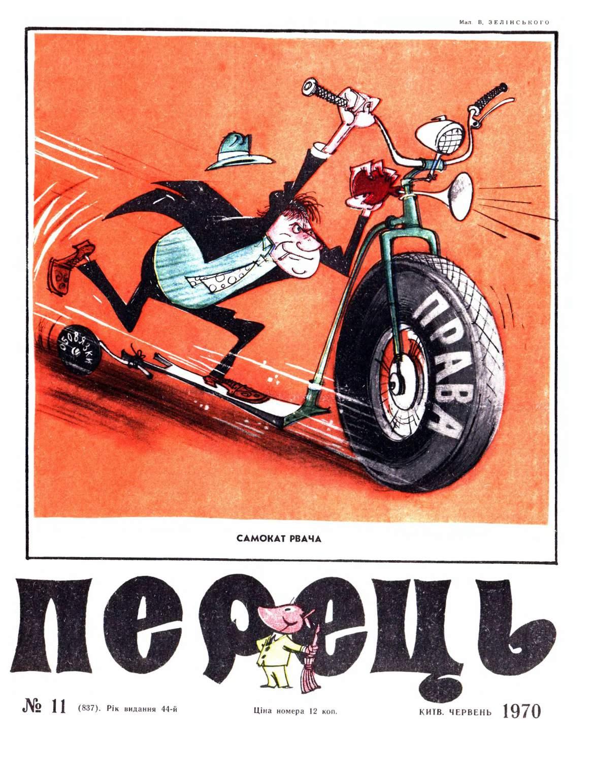 Журнал перець 1970 №11