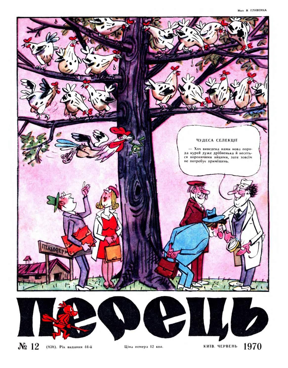 Журнал перець 1970 №12