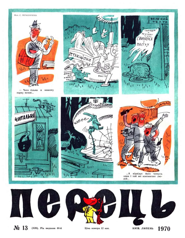 Журнал перець 1970 №13