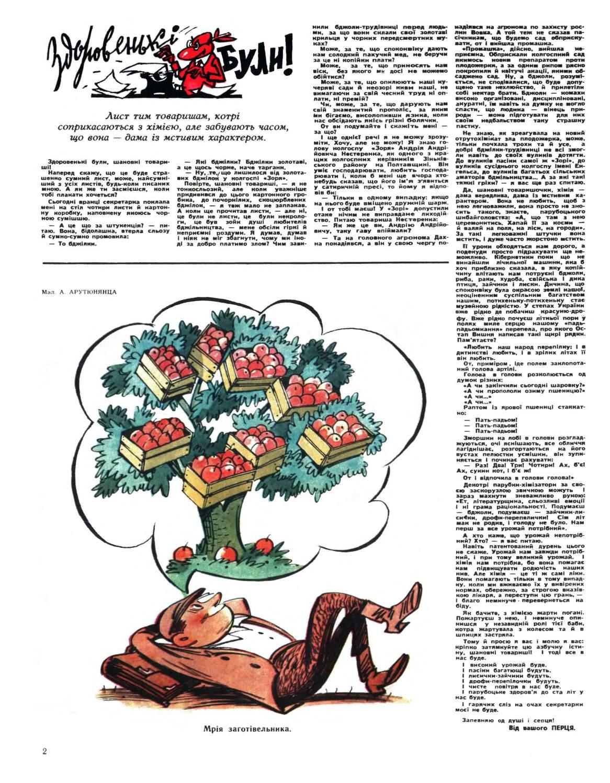 Журнал перець 1970 №14