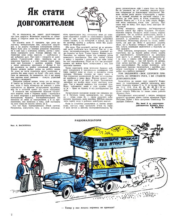 Журнал перець 1970 №15