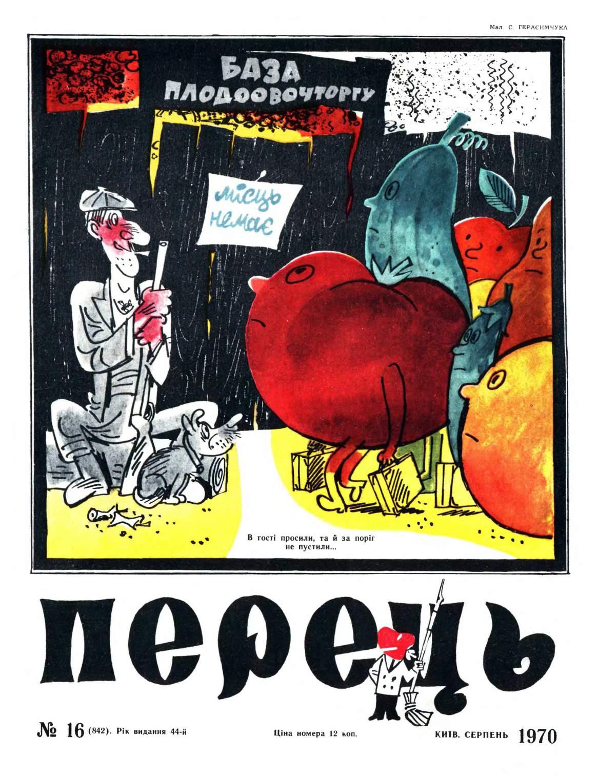 Журнал перець 1970 №16
