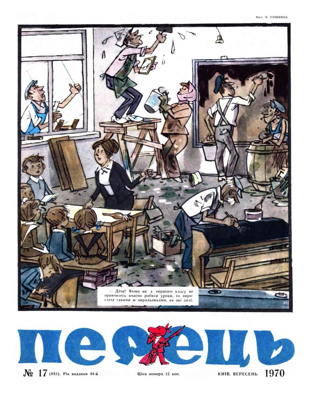 Журнал перець 1970 №17