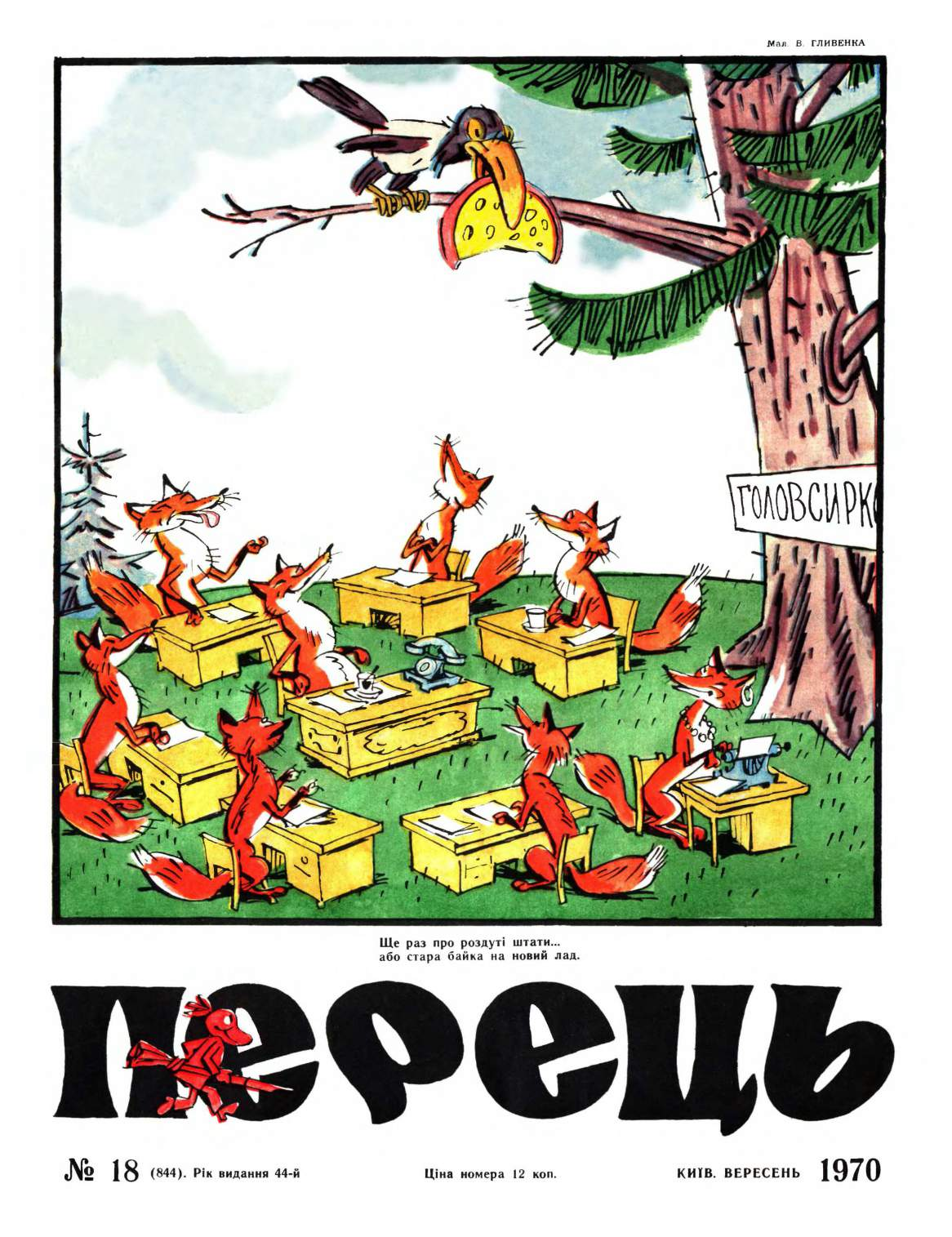 Журнал перець 1970 №18