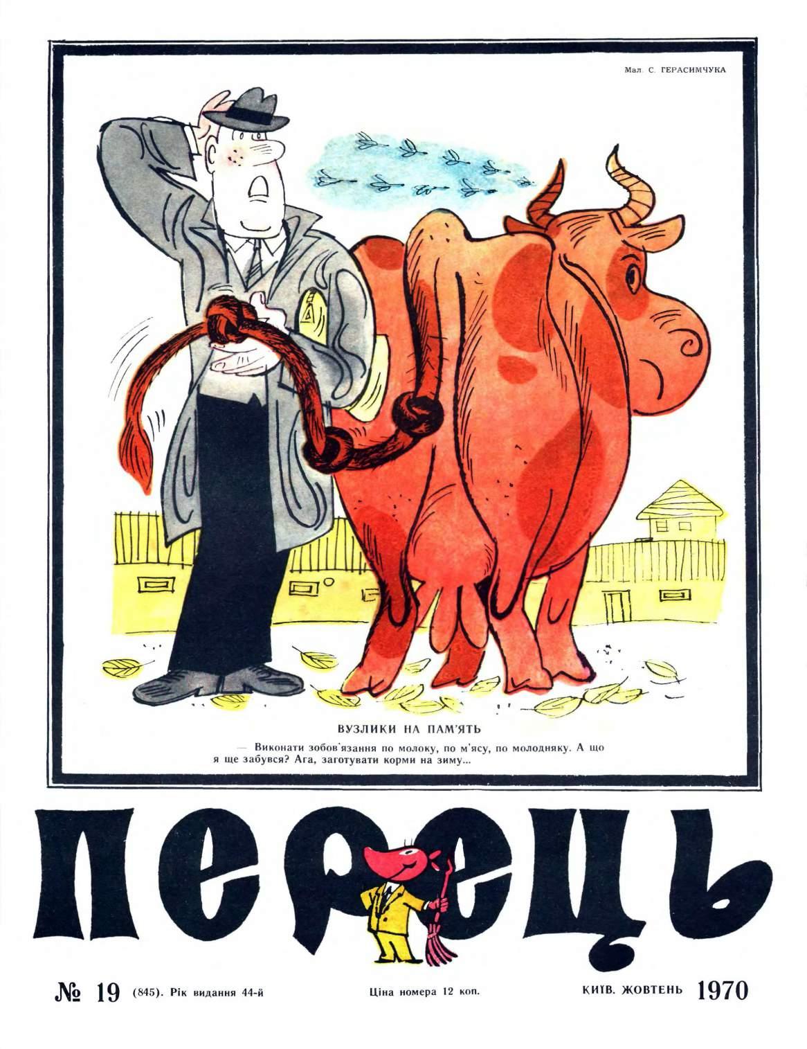 Журнал перець 1970 №19