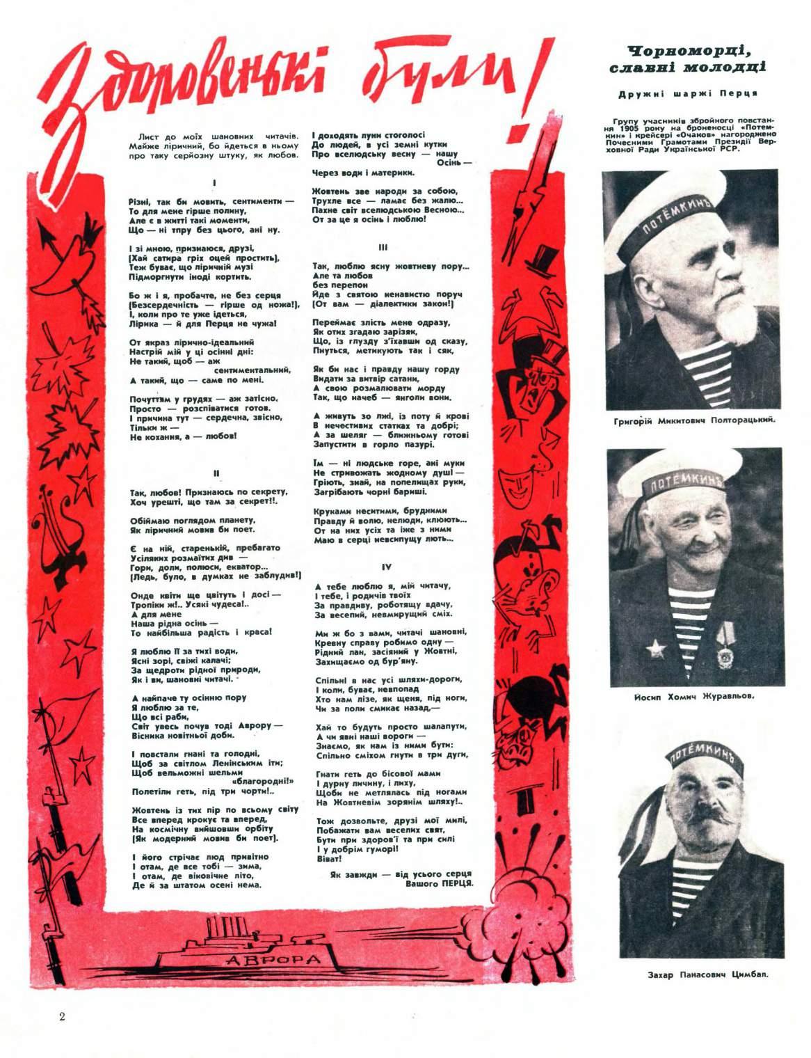 Журнал перець 1970 №20