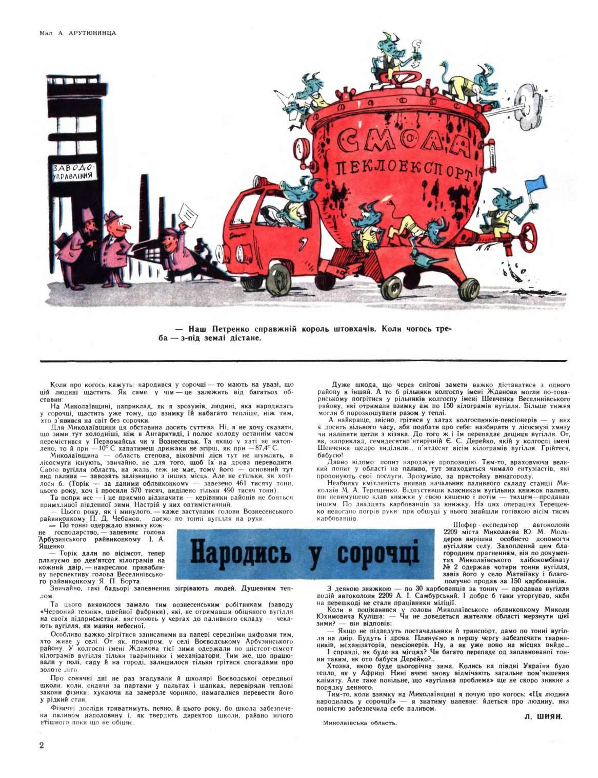 Журнал перець 1970 №21