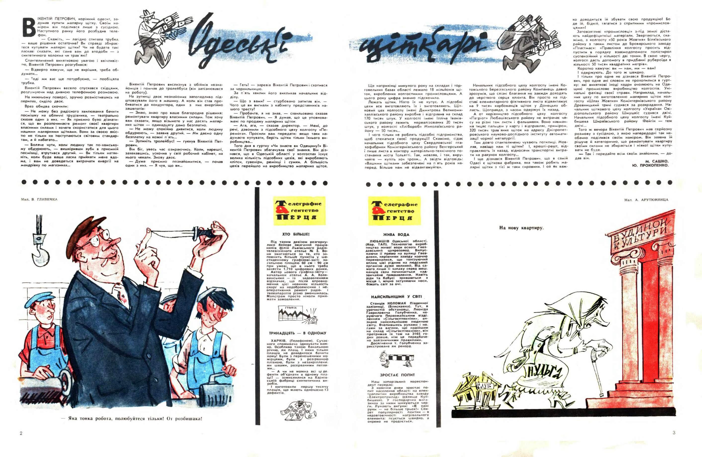 Журнал перець 1970 №22