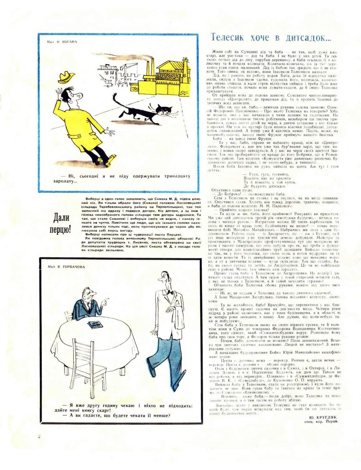 Журнал перець 1970 №23