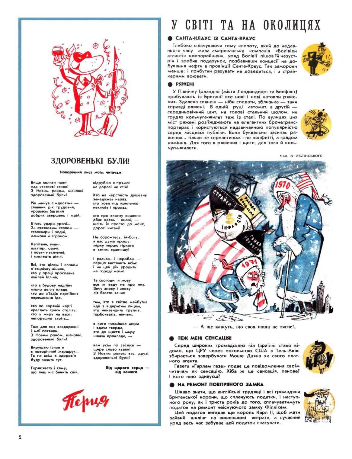 Журнал перець 1970 №24